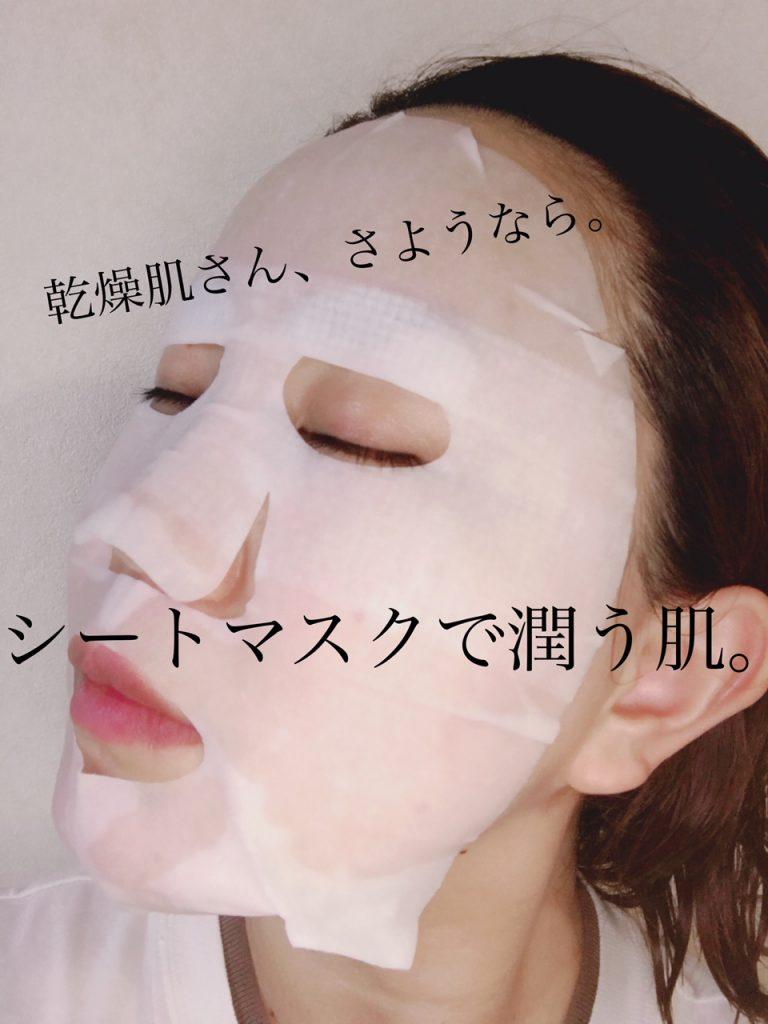 艶肌になるにはシートマスク