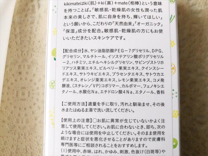 kikimateキキメイトクレンジングジェルの成分